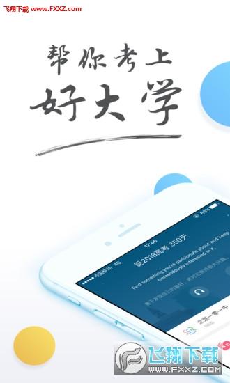 高考帮输分选大学app下载 高考帮知分数选大学appv4.4最新版下载 飞翔下载