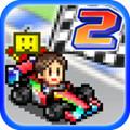 方程式赛车2安卓修改版 1.5.3