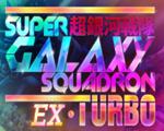 超银河战队EX中文版