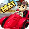 4D极速沙滩赛车手游联机版 1.5.3
