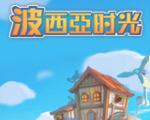 波西亚时光中文版