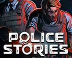 警察故事(Police Stories)中文版