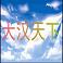 大汉天下1.4.0正式版附隐藏密码