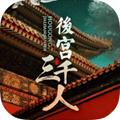后宫三千人安卓版 v1.1.13