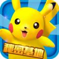 口袋妖怪3DS破解内购版 1.5.8