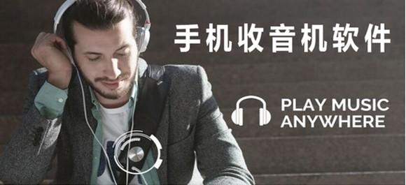 手机收音机app_手机收音机软件哪个好
