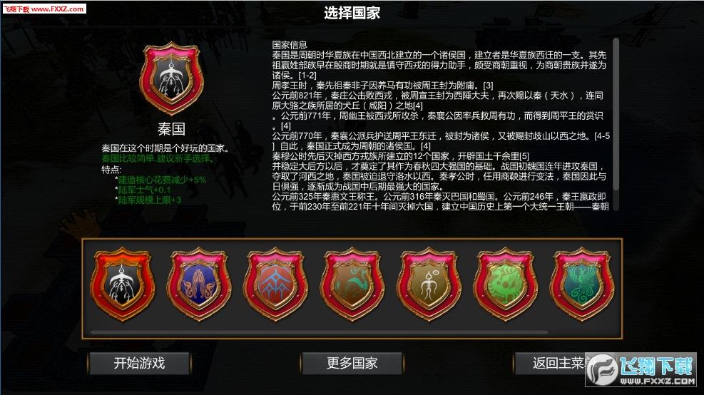 国战:列国志传截图1