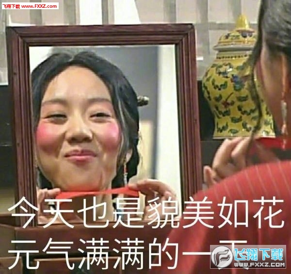 佟湘玉版化完妆对着镜子的你表情包|佟湘玉化妆表情包图片