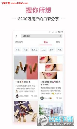 小红书app安卓版v6.82.0截图2