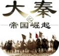 大秦之帝国崛起九游版
