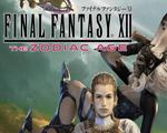 最终幻想12:黄道时代中文版