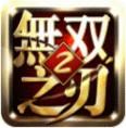 无双之刃2BT版 1.1