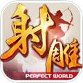 射雕英雄传2游戏官方版 v1.0