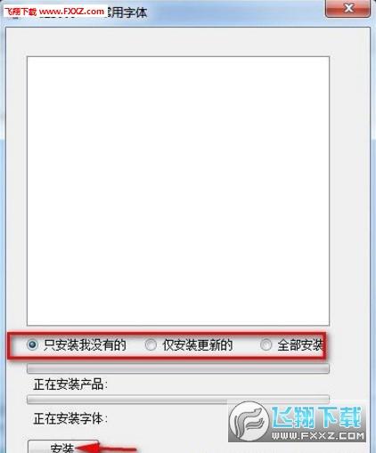 一键下载CAD常用字体|cad衣架一键安装包安装cad头骨字体架的图片