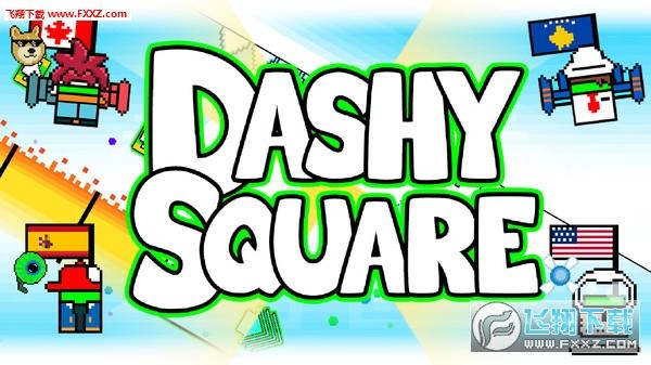 浮华广场(Dashy Square)截图1