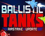 弹道坦克(Ballistic Tanks)破解版