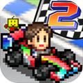 冲刺赛车物语2汉化破解版 v1.5.7