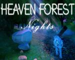 天堂森林的夜晚Heaven Forest NIGHTS
