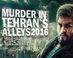 2016:德黑兰小巷谋杀案中文版