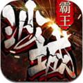沙城霸王官网版 0.7.8