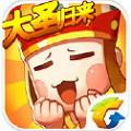 欢乐西游腾讯最新版 1.14.2