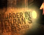 1933:德黑兰小巷谋杀案中文版
