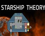 星舰理论(Starship Theory)免安装版