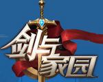 剑与家园国服版