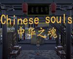 中华之魂(Chinese Souls)中文版