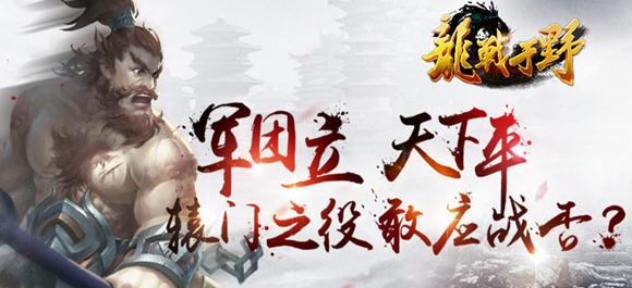 龙战于野手游_龙战于野下载_龙战于野游戏下载