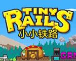 小小铁路(Tiny Rails)中文版