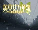 美少女万华镜41.02汉化版