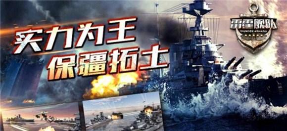 雷霆舰队电脑版_雷霆舰队下载_雷霆舰队游戏