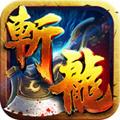斩龙之刃破解版 v1.5