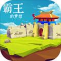 三国志霸王的梦想pc版 0.9.9.7c