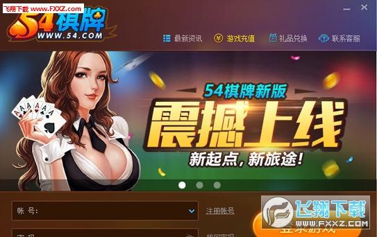 54棋牌游戏大厅apk下载|54棋牌官网手机版下载_飞翔