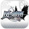 风之旅团腾讯版 3.15.5.1