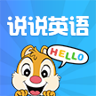 说说英语app v1.3.3