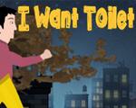 I Want Toilet中文版