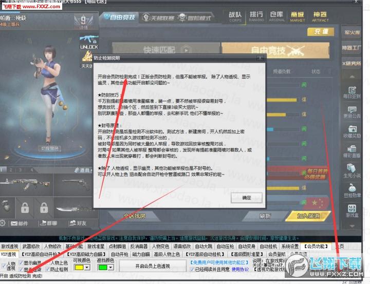 生死辅助_生死狙击爱尚辅助破解版8.