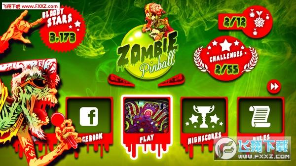 僵尸弹球(Zombie Pinball)截图3
