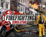消防模拟器中文版