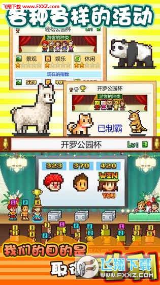 开罗发现动物公园中文破解版