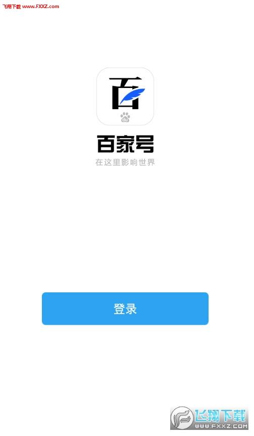 百家号客户端下载|百家号手机appv1.0苹果版下