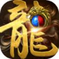 皇者传奇破解版 2017.5.13