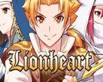 莱因哈特(Lionheart)中文版