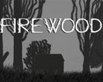柴火(Firewood)中文版