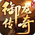御龙传奇1.80官网最新版