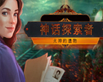 神话探索者:火神的遗物中文版