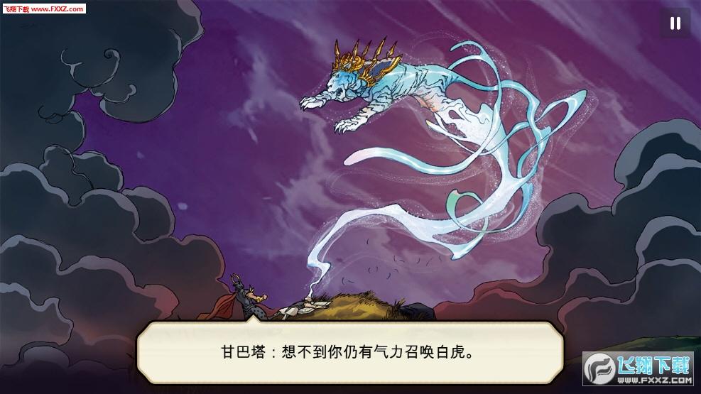 书雁传奇(Shuyan Saga)截图2